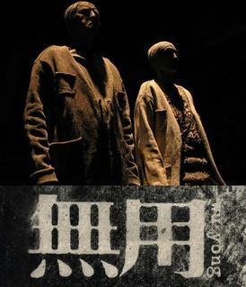 马可 无用_马可之无用(Wu Yong)最新资讯,相关讨论,图片,简介_服饰品牌_联商网