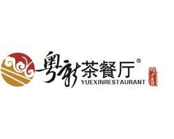 粤新茶餐厅