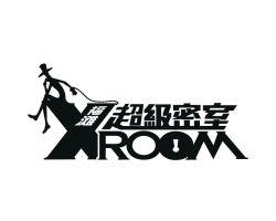 超级密室XROOM