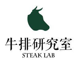 牛排研究室