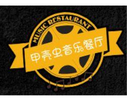 甲壳虫音乐餐厅