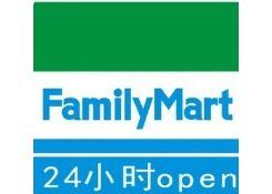全家(FamilyMart)