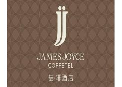 喆啡酒店(JamesJoyce Coffeetel)