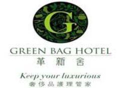 革新舍(Green Bag Hotel)