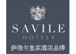萨维尔皇家酒店(Savile)