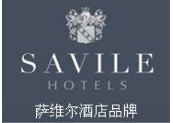 萨维尔酒店(Savile)