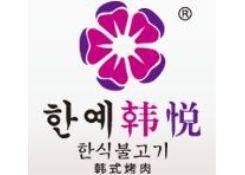 韩悦韩式烧烤