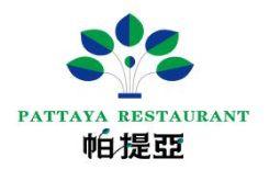 帕提亚(PATTAYA RESTAURANT)