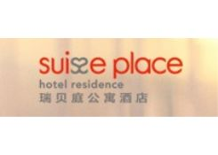 瑞贝庭公寓酒店(SUISSE PLACE)