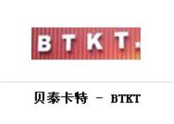 贝泰卡特(BTKT)