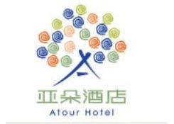 亚朵酒店(Atour)