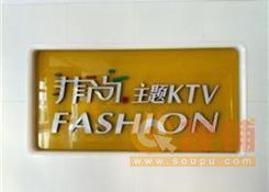 菲尚主题KTV(fashion)