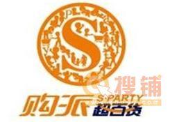 购派(S.Party)