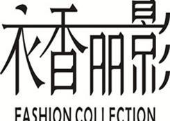 衣香丽影(Y.SING)