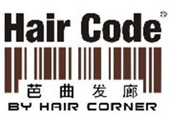 芭曲发廊(Hair Code)