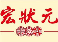 北京宏状元地址_公司名称:北京市新宏状元餐饮管理有限公 公司地址:北京 业态:中餐