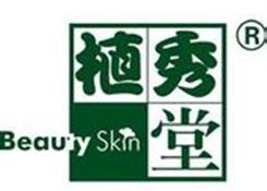 植秀堂(Beauty Skin)