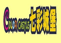 七彩城堡(Colorcastle)