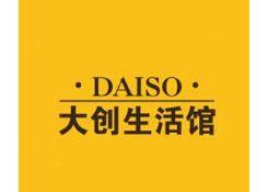 大创生活馆(Daiso)