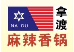 拿渡麻辣香锅(NA DU)