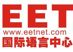 EET国际语言中心