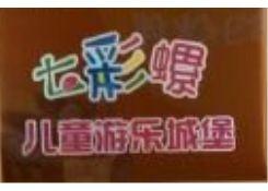 七彩螺儿童乐园