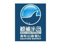 鲸鲨半岛海鲜自助餐厅