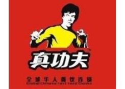 真功夫(Kungfu)
