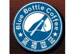 蓝樽咖啡(Blue Bottle Coffee)