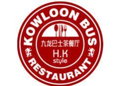 九龙巴士茶餐厅