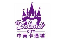 中南卡通城(Zoland)
