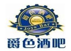 爵色酒吧(JOYS)