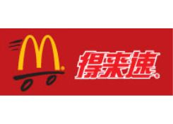 麦当劳得来速(Drive-Thru)
