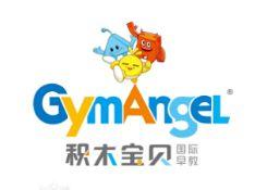 积木宝贝国际早教(GymAngel)