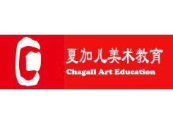 夏加儿美术教育