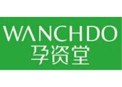 孕资堂(WANCHDO)
