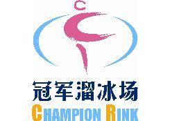 冠军溜冰场(CHAMPIONRINK)