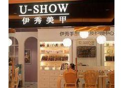 伊秀(U-SHOW)