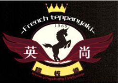 英尚1569法式铁板烧(French Teppanyaki)