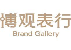 博观表行(Brand Gallery)