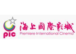 海上国际影城(Premiere International Cinema)