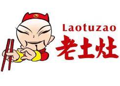 老土灶(Laotuzao)