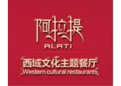 阿拉提西域文化主题餐厅