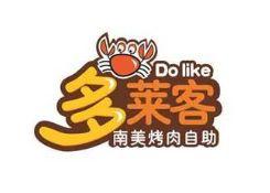 多莱客南美烤肉自助(Do like)