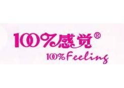 100%感觉(100%feeling)