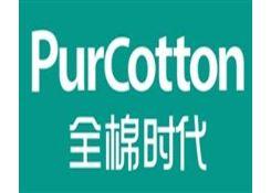 全棉时代(PurCotton)