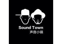 声音小镇(Sound Town)
