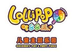 乐乐派儿童主题乐园(Lollipop)
