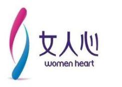 女人心(women heart)