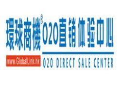 香港环球O2O直销体验中心